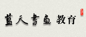 【推荐】四川成都蓝天书画院(官网)-书法高考 高考书法培训