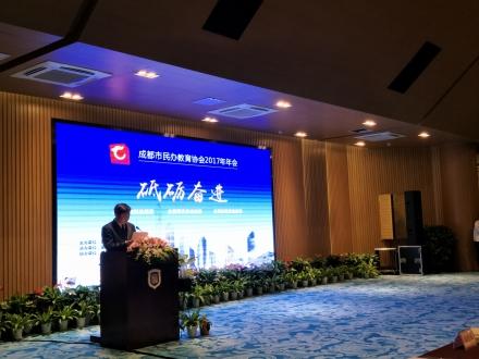 成都蓝天文化艺术学校应邀参加2017成都民办教育协会年会活动