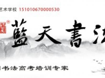 2019年蓝天书法高考寒假预科班招生简章