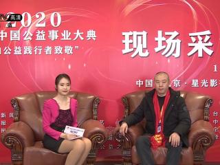 2020国际中国公益事业大典世纪采风掠影蓝天果