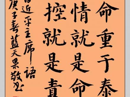 """【展览】""""众志成城克时艰·战疫备考两不误""""蓝天书法高考"""