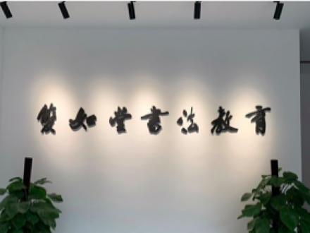 蓝天书法合作单位 —杭州·双如堂书法篆刻高考工作室2020~2021年招生简章