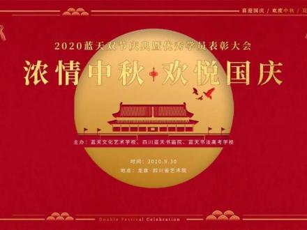 """""""浓情中秋·欢悦国庆""""蓝天书法高考学校2021届学生习作微展(四)"""